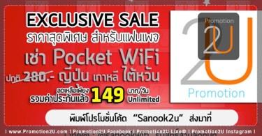 Special-Discount-Sanook-Pocket-Wifi-for-Promotion2U.jpg