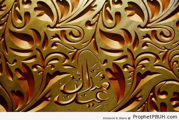 Peace Black Wallpaper Beautiful Message Prophet Pbuh Peace Be Upon Him