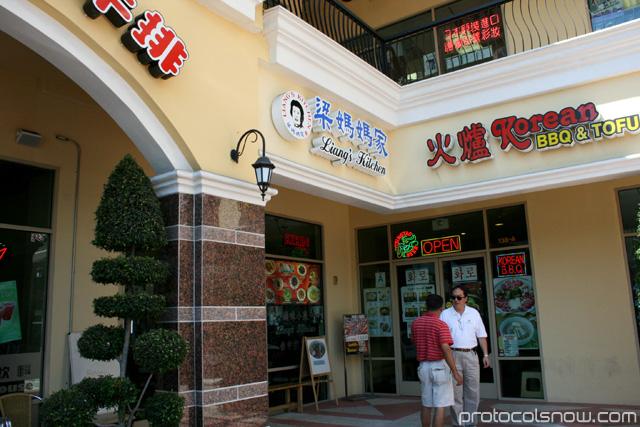 Liang's Kitchen Mama Liang's niu rou mien beef noodle soup san gabriel socal los angeles la