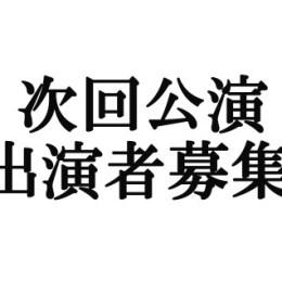 【11月3週目】短編演劇祭 フェスティバル#2 *出演者募集中*