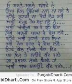 Punjabi Status Punjabi Status Punjabi Wallpapers Punjabi Fb