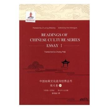 Readings of Chinese Culture Series - Essay I by Pan Wenguo;Zhang