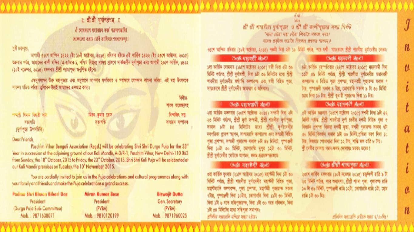 Puja Invitation Message Premium Invitation Template Design