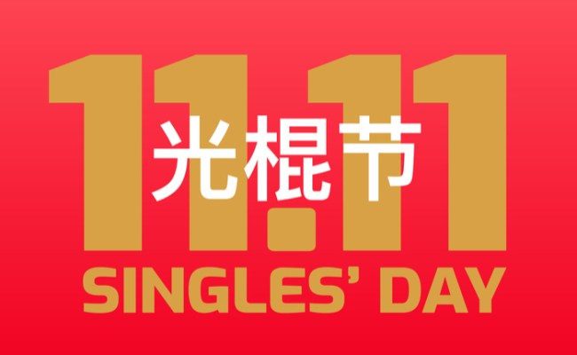 Alibaba Jd S Global Brands On Singles Day Pymnts