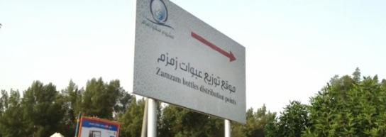 فيديو: تقرير زيارتي لمصنع تعبئة ماء زمزم في مكة المكرمة