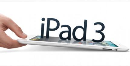 الاعلان عن الايباد 3 القادم في تاريخ 7-مارس-٢٠١٢
