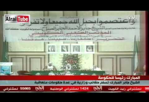 فيديو: السيرة الذاتية لـ رئيس الوزراء الجديد جابر المبارك