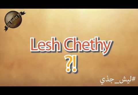 فيديو: حلقة 3 من برنامج (ليش جذي) لـ عبدالعزيز بدر