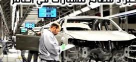 شاهد : أكبر 5 مصانع للسيارات في العالم من حيث الإنتاج والبيع