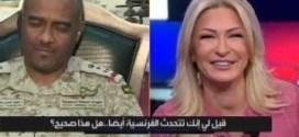 بالفيديو: مذيعة العربية تتحدث بالفرنسية مع المتحدث باسم عاصفة الحزم