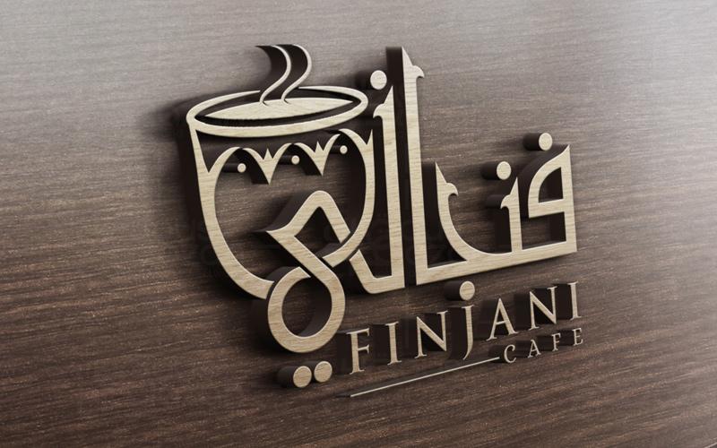 Wallpaper Hd Words Calligraphy Design Articles Qousqazah Com Blog