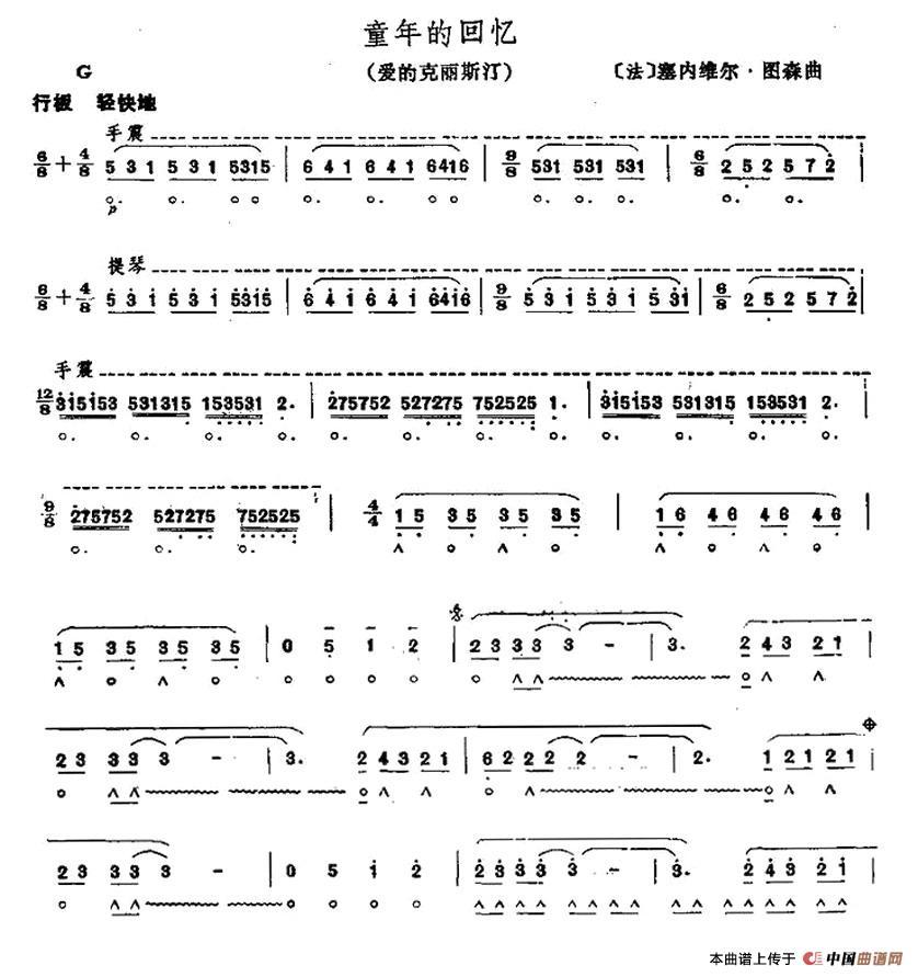 童年的回憶口琴譜(愛的克麗斯汀)_器樂樂譜_中國曲譜網