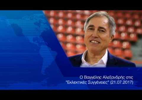Ο Βαγγέλης Αλεξανδρής μιλάει για την καριέρα του