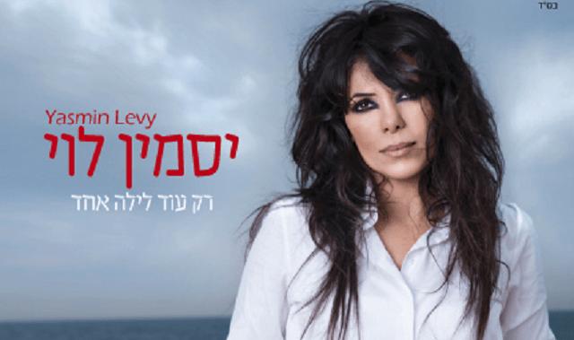 """Yasmín Levy, pero en hebreo: """"Sólo una noche más…"""""""