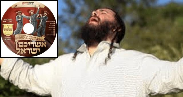 Ashreijem Yisruel: alégrate Israel