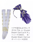 Angelic Pretty Crystal Dream Carnival OTK and Crystal Dream Carnival Headbow