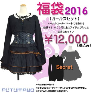 Putumayo 2016 girls lucky pack
