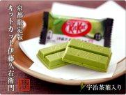 「キットカット 宇治抹茶」:楽天市場より引用