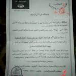 قرار افتتاح معهد اشبال الخلافة