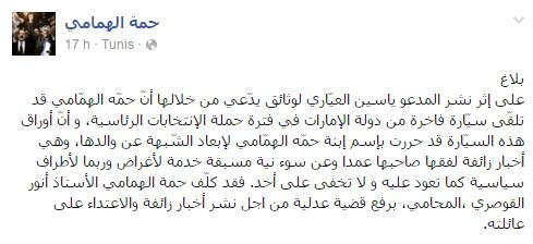 Yassine ayari attaque hamma hammami qui contre attaque - Peut on porter plainte contre un membre de sa famille ...