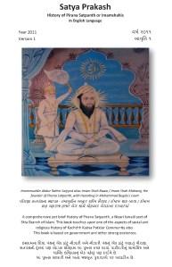 Satya Prakash -History of Pirana Satpanth