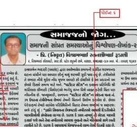 PS -Vishram Rudani -D