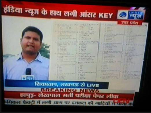 UP Lekhpal Exam Cancelled due to Question Paper Leaked