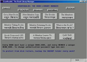 granthaaloklibraryfreeware small Granthaalok Library Manager   run your own book library service for free