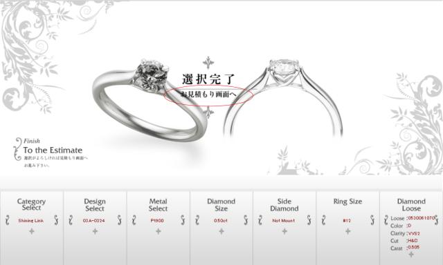 ringordersystem8_select