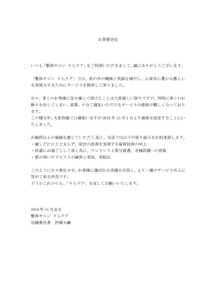 「整体サロン りらケア」料金改定について_20191031_p001
