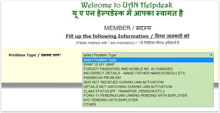 EPF UAN Helpdesk - Password,Mobile Number,Name issues