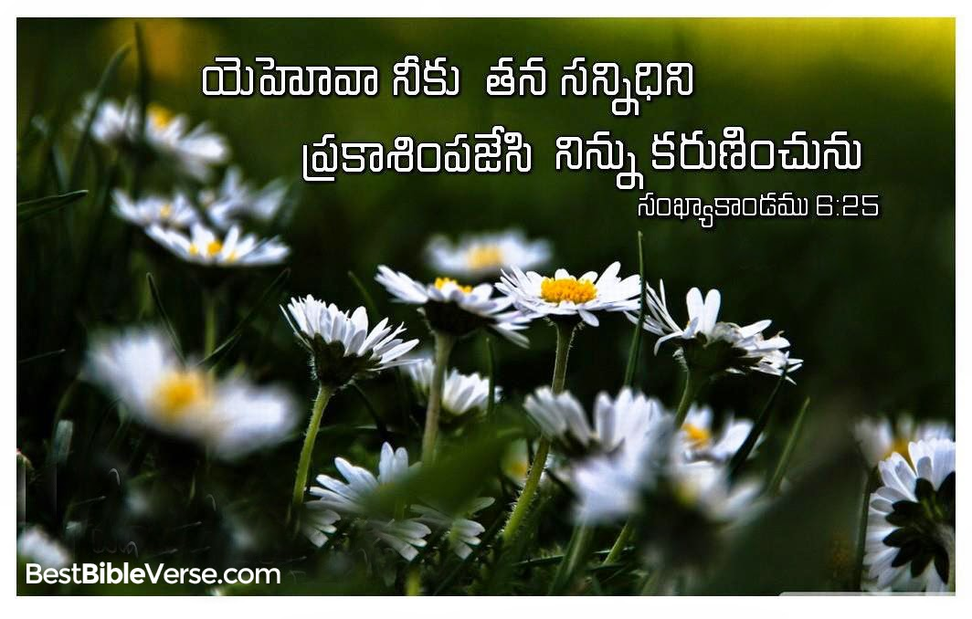 Telugu Bible Quotes Hd Wallpapers Jesus Christ Telugu Quotes With Images Image Quotes At