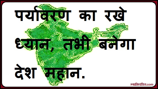 Best Gujarati Quotes Wallpaper Quotes On Plastic Pollution In Hindi Image Quotes At