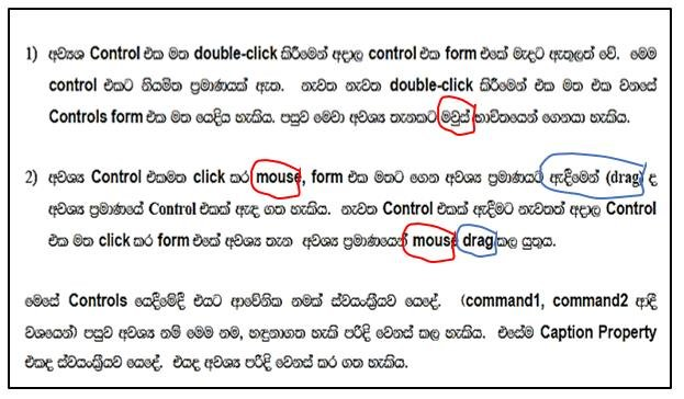 Extract from the GCE (O/L) IT Teacher Instructional Manual of Sri