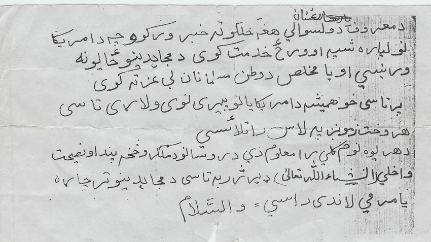 Taliban Night Letter 2 Warning letter to the people of Ma\u0027ruf and