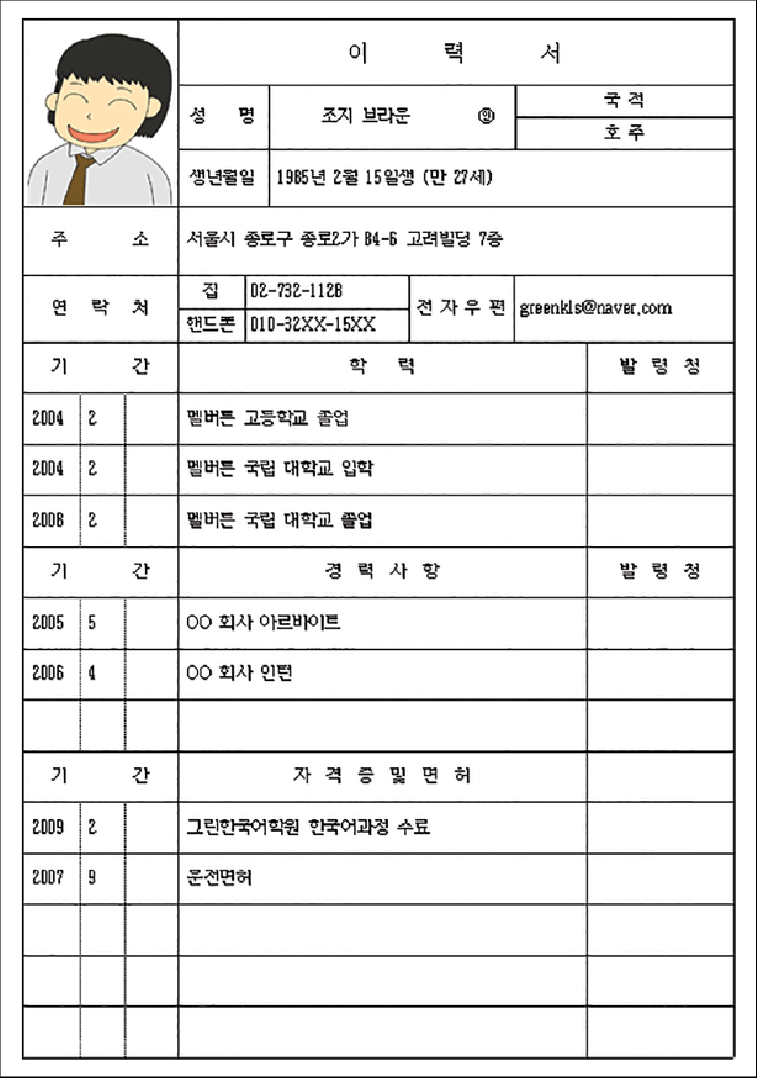 korean resume template download