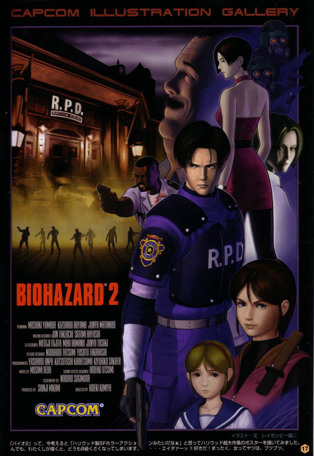 Biohazard Wallpaper 3d Im 225 Genes Resident Evil Center