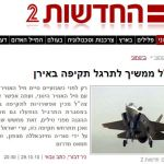 IDF Censors Israeli Reporting on War Game Exercises Training for Iran Attack