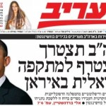 "Maariv Quotes U.S. Sources ""Close to President"" Saying We Will Join in Israeli Attack"