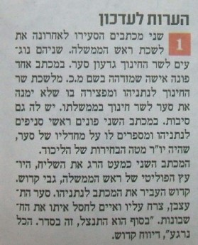 Shalom Yerushalmi on complaint by Gideon Saar staffer about his unfitness to be education minister