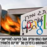 The Horror: Gush Etzion Settlers Wake Up to Find Google Says They Live in Palestine!