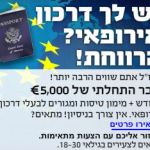 Mossad Advertises for European Passports?