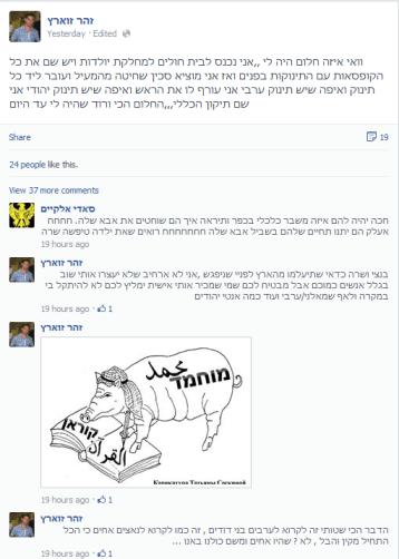 zohar zuarets facebook
