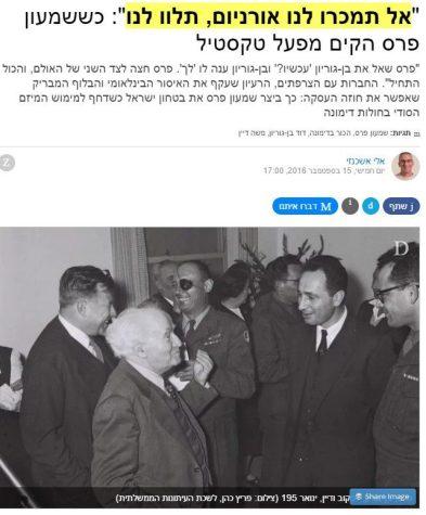 israeli censorship nuclear bomb