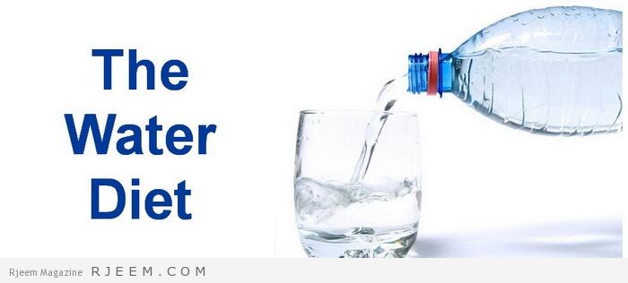 اخسر وزنك بسرعة مع الماء المجاني