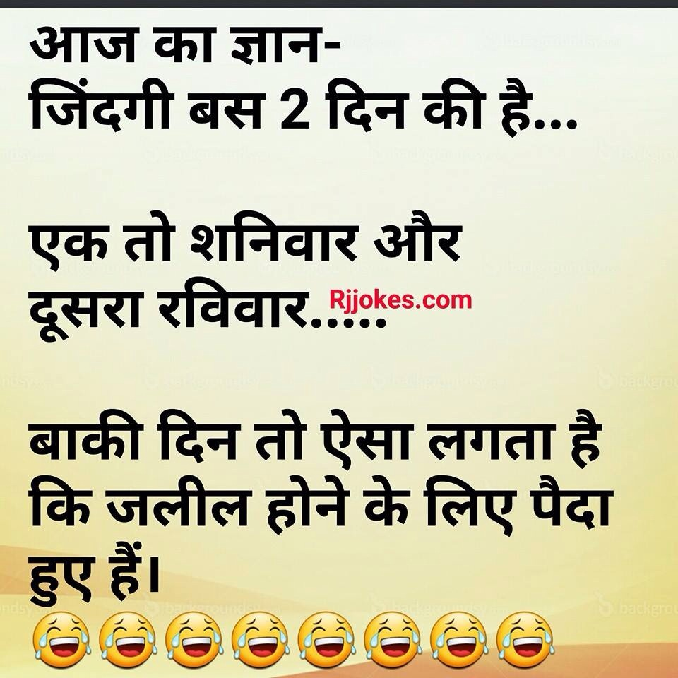 how to develop sense of humor in hindi