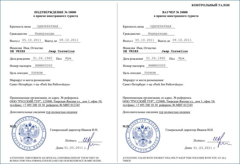 Invitation letter for visa nl resume pdf download invitation letter for visa nl apply for visa visa4indonesianl related pictures invitation letter for visa sample stopboris Images