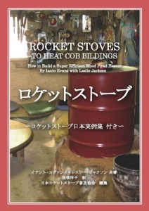 Japanese Translation: Rocket Stoves to Heat Cob Buildings