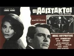 1965-Οι Αδίστακτοι