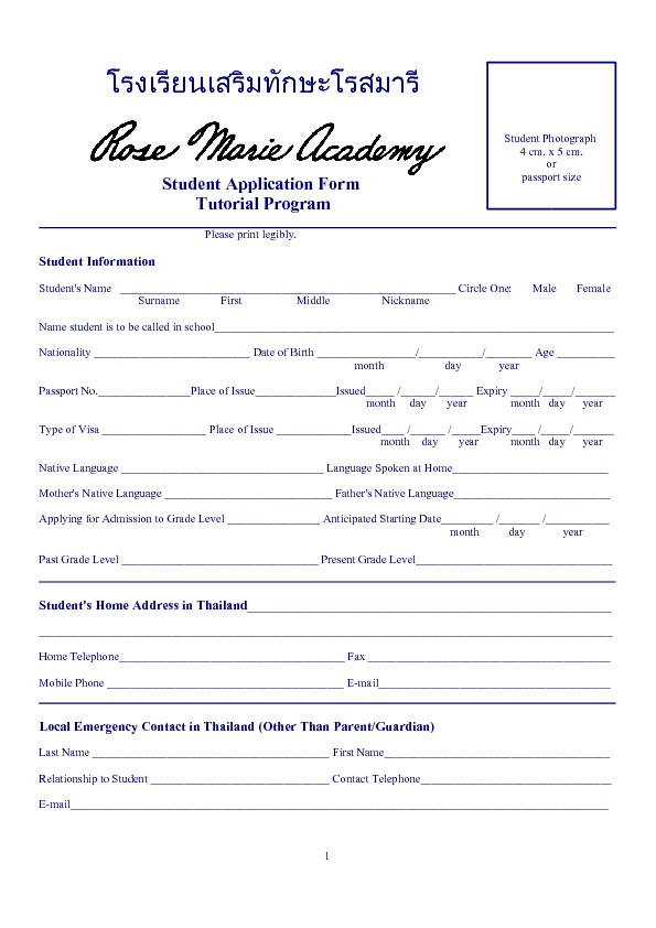 Admissions - Primary and Secondary School Programs Rose Marie Academy - admission form school